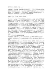 论工作权(1)_国家法、宪法论文