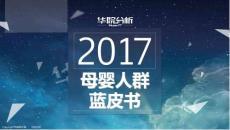 2017母婴人群蓝皮书