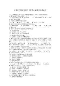 宁夏省口腔助理医师外科学:涎膜疾病考试题.