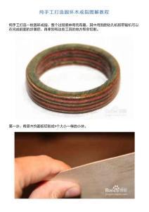 纯手工打造圆环木戒指图解教程