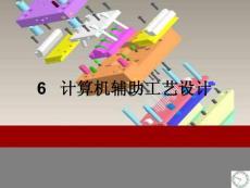 6 计算机辅助工艺设计