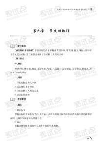 刘凌云《普通动物学》考点精讲及复习指导2