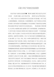 内蒙古风电产业现状及发展..