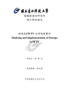 电脑与通讯研究所硕士学位论文欧规LCD TV 之研究与实作Studying