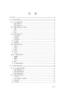 轻松日赚500元教程:SEO完全手册.pdf