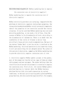 微信营销如何提高电商转化率(WeChat marketing how to improve the conversion rate of electricity supplier)