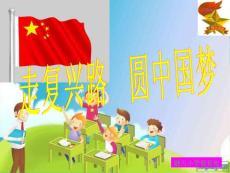 """第九周""""走复兴路圆中国梦.."""