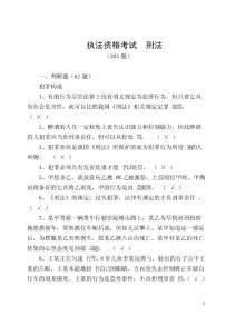 人民警察执法资格考试公共科目题库之六刑法复习重点
