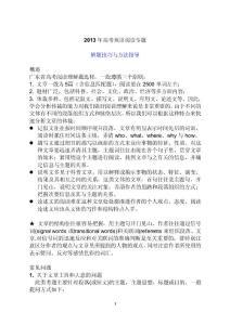 2013广东高考英语阅读理解解题技巧主