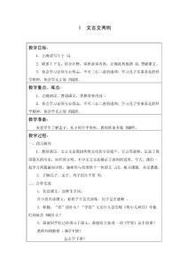 新人教版六年级语文下册全册教案