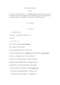 司法考试法理学大纲复习笔记