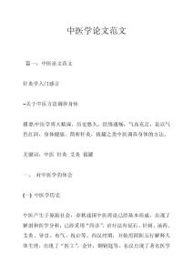 中医学论文范文