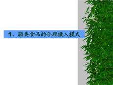 北京林业大学《食品营养》