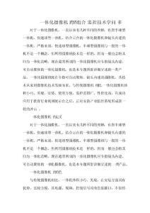 【中国安防行业网】一体化摄像机跨界组合监控技术学问多