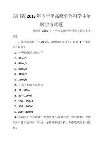 四川省2015年下半年高级骨外科学主治医生考试题