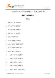 GBT29490-2013知识产权程序文件汇编