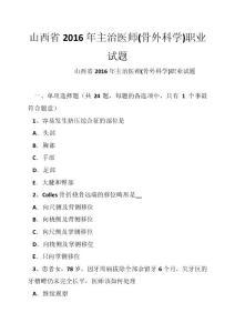 山西省2016年主治医师(骨外科学)职业试题