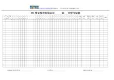 XX物业管理有限公司员工考勤表.doc