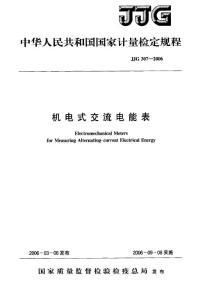 机电式交流电能表.pdf