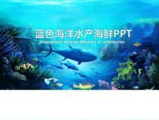 蓝色海洋海底世界水产渔业PPT模板_图文.ppt