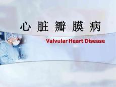 内科学心脏瓣膜病dxq ppt课件