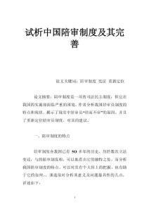 试析中国陪审制度及其完善