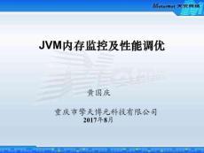 JVM内存监控及调优方法