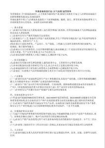 环保装备制造行业(大气治理)规范条件