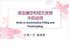 【高考英语复习语法填空和短文改错中的动词_图文.ppt