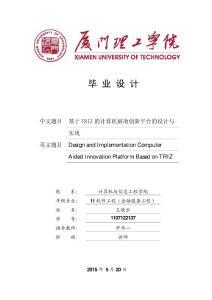 基于TRIZ的计算机辅助创新设计平台的设计与实现