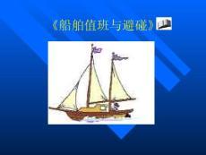 集美大学航海技术船舶避碰与值班教案2