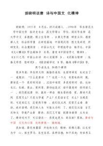 胡晓明谈唐诗与中国文化精神