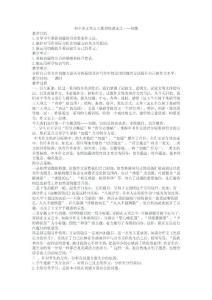 初中语文作文专题训练教案之一
