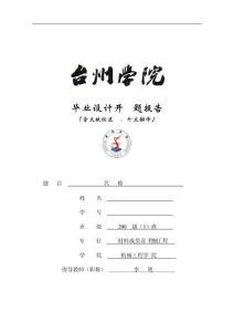 开题报告(文献综述、外文翻译)——姓名——毕业设计三个文件样本