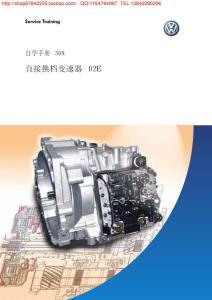 上海大众双离合变速器自学手册