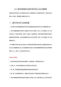 2016深圳国外学历学位认证..