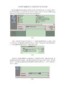 QQ截图无法指定保存图片的..