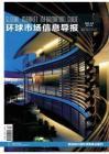 [整刊]《环球市场信息导报》2017年第34期