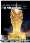 [整刊]《环球市场信息导报》2017年第33期