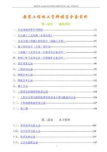 安装工程施工资料填写全套实例_20180215080152.pdf