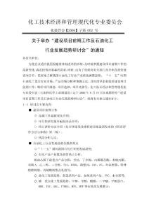 化工技术经济和管理现代化专业委员会-中国石油和化学工业联合会