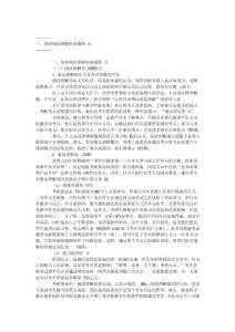 2012考研英语阅读理解160篇