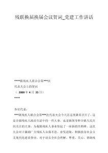 残联换届换届会议贺词_党建..