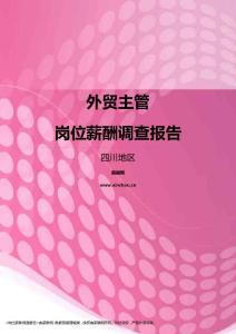 2017四川地区外贸主管职位薪酬报告.pdf