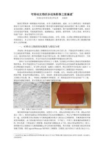 可移动文物的多视角影像三维重建-中国考古