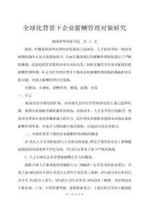 吴士文——全球化背景下薪酬管理对策研究