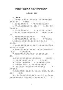 质量技术监督系统行政执法证考试题库