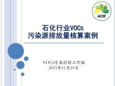 6、石化行业VOCs污染源排..