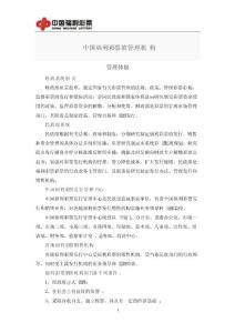 中国福利彩票的管理机构
