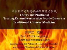 中医药治疗外感热病的理论与实践-上海中医药大学
